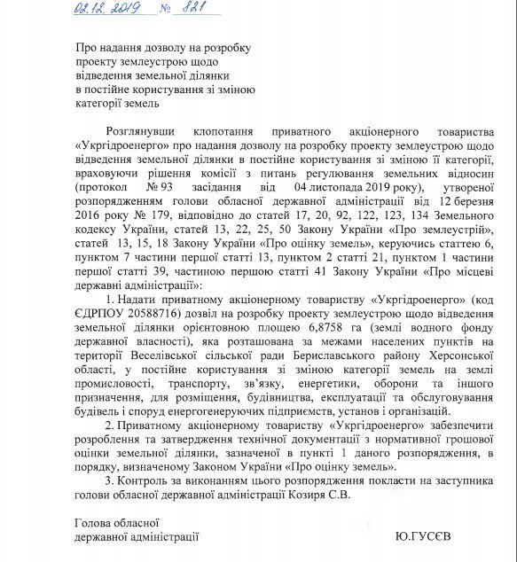 Губернатор передал «Укргидроэнерго» около 7-ми га под Каховскую ГЭС-2