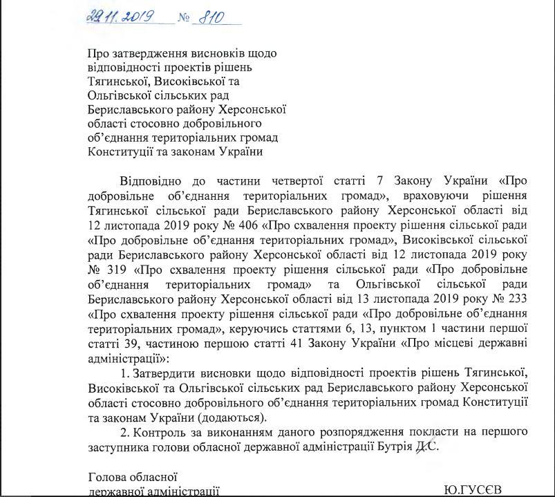 В Бериславском районе создадут еще одну ОТО